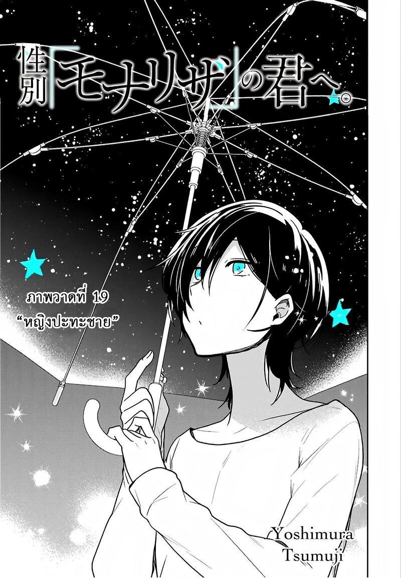 อ่านการ์ตูน Seibetsu mona lisa no kimi he ตอนที่ 19 หน้าที่ 1