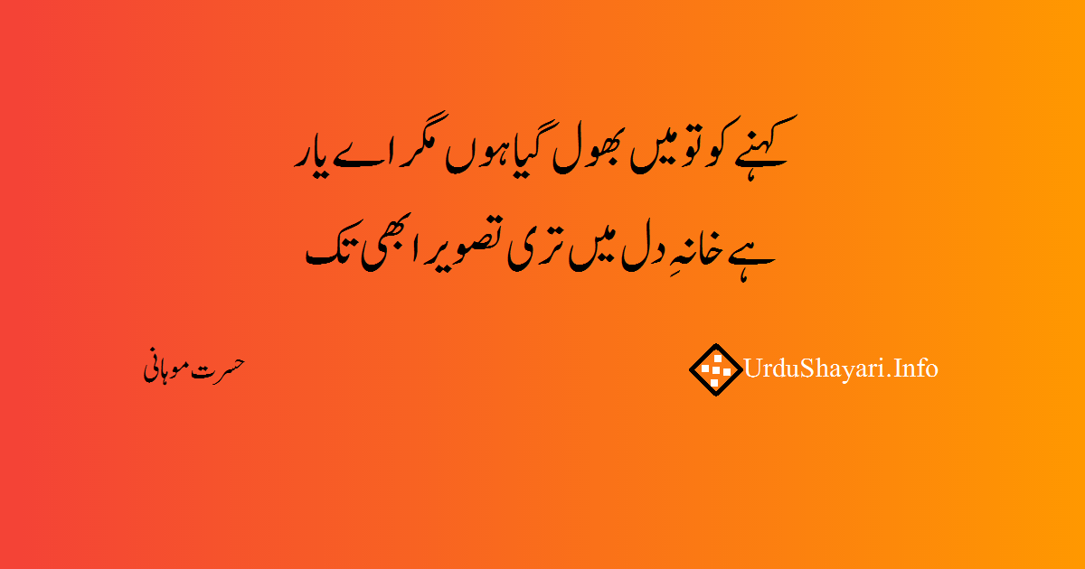 Love shayari urdu - 2 lines poetry in urdu hasrat mohani