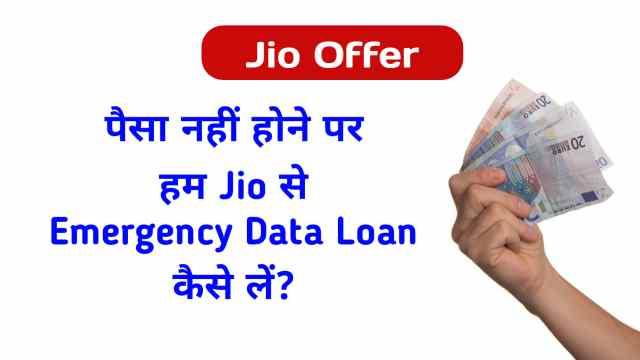 Jio Emergency Data Loan के लिए कैसे Apply करें?