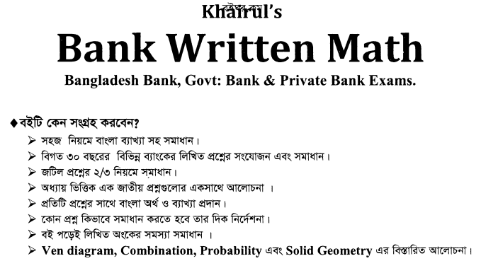 Khairul's Bank Written Math pdf./studybd