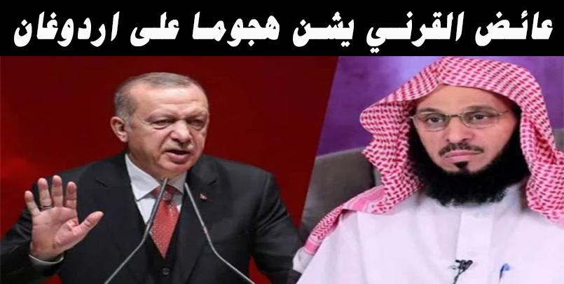 عائض القرني يشن هجوما على اردوغان