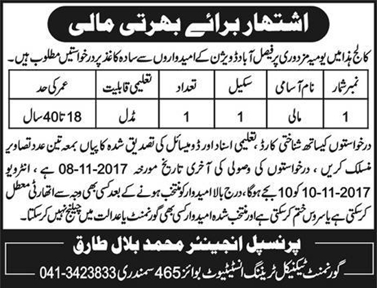 Job  Technical Training Institute Faisalabad November 2017