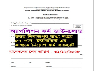 Uttar Dinajpur Various Post Application Form