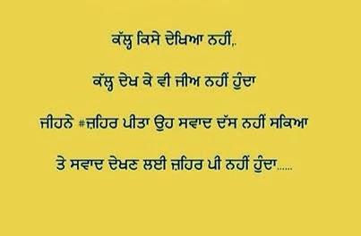 Punjabi Sad Status Whats App