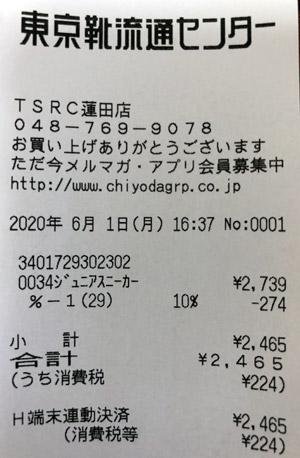 東京靴流通センター 蓮田店 2020/6/1 のレシート