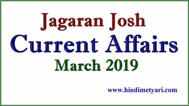 Download Jagran Josh Current Affairs Magazine March 2019 PDF in Hindi