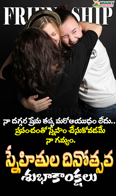 Telugu Friendship Day Quotes 2019 in the Telugu language, best Telugu friendship Day quotes, online Telugu friendship day quotes, free Hd friendship day with excellent greeting images, desktop Hd, friendship day images and wallpapers, Telugu friendship greetings, Telugu free images download