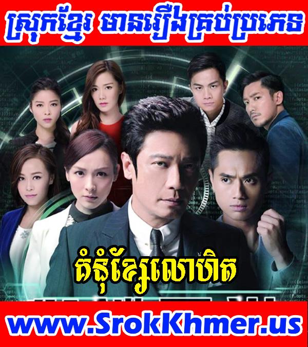 គំនុំខ្សែលោហិត - Khmer Movie - Movie Khmer