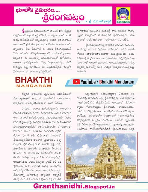 భూలోక వైకుంఠం శ్రీరంగపట్నం Bhooloka Vikuntam Srirangapatnam Srirangam Srirangapatna
