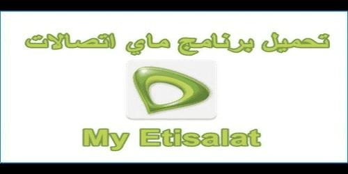 تحميل برنامج ماي اتصالات 2020 My Etisalat للاندرويد وللايفون