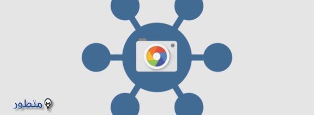 تحميل جوجل كاميرا لاغلب موبايلات الاندرويد