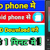 How To Install Omnisd In Jio Phone F220b With Pc In Hindi [24ghanta]
