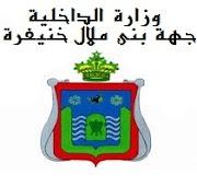 Agence Régionale d'exécution des projets région de Béni Mellal Khénifra Concour De Recrutement 03 postes avant le 28 juin 2019