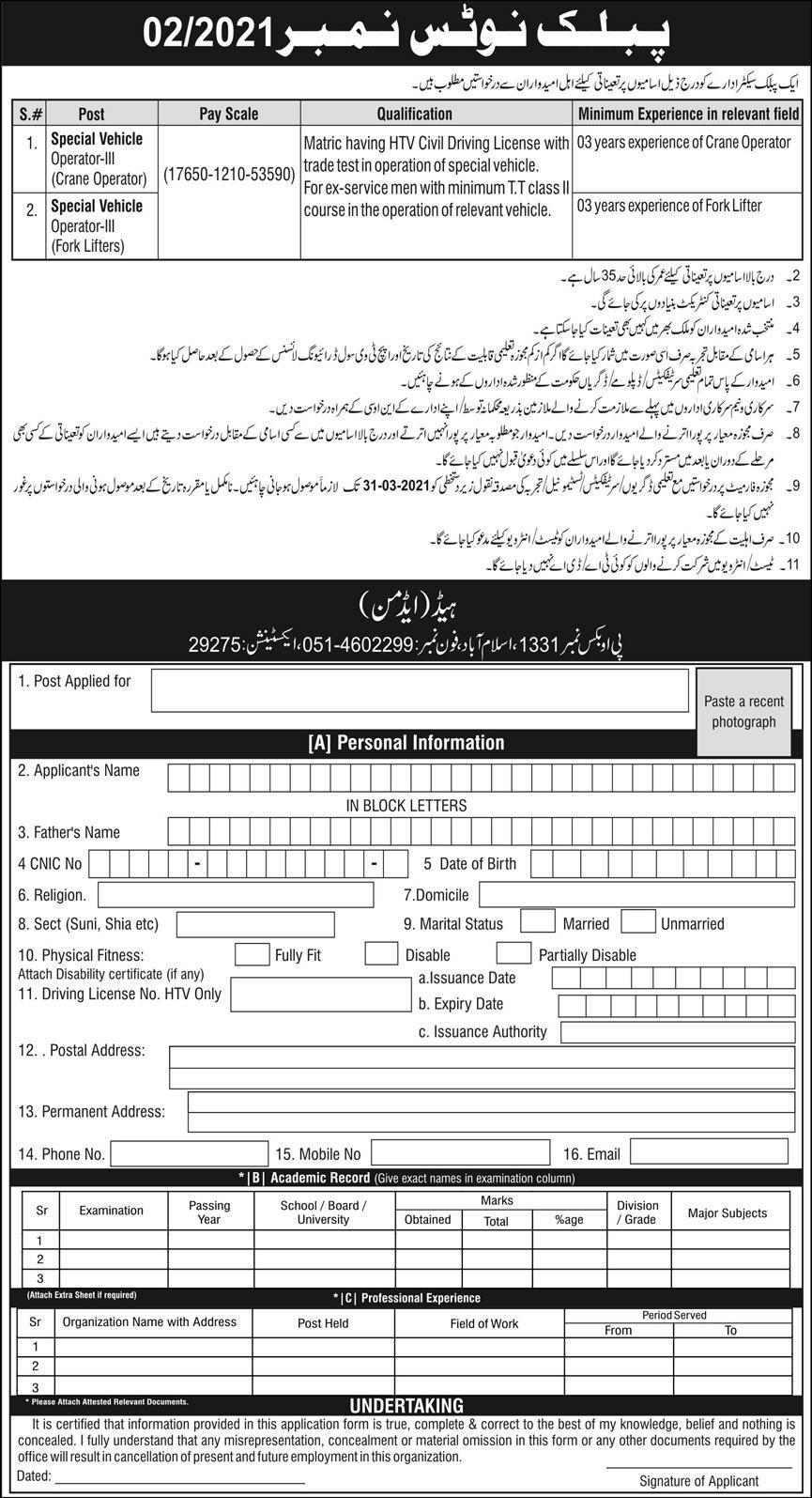 Public Sector Organization PO Box 1331 Islamabad Jobs 2021 Latest Advertisement - Application Form