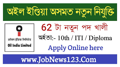 Oil India Limited Assam Recruitment 2021: