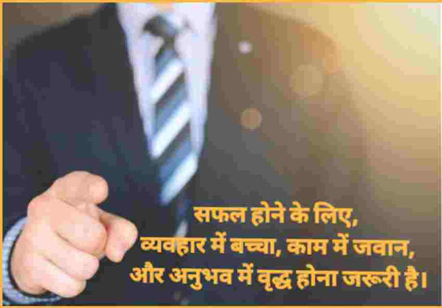 Top 10 Motivational Quotes in Hindi for success life