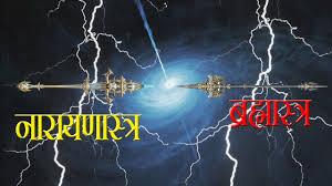 पौराणिक विनाशकारी अस्त्र और शस्त्र- ऐसे अस्त्र और शस्त्र जो समस्त सृष्टि का विनाश करने की क्षमता रखते थे