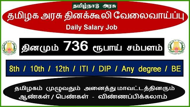 தமிழக அரசு தினக்கூலி வேலைவாய்ப்பு | தினமும் ரூ.736rs சம்பளம் | Daily Salary Jobs Tamil