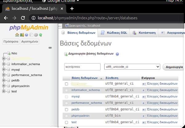 XAMPP δημιουργία βάσης δεδομένων