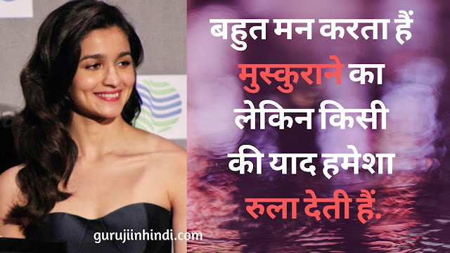 Shayari In Hindi Love Status