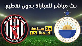 موعد مباراة الشارقة و الجزيرة بث مباشر بتاريخ 7-11-2019 دوري الخليج العربي الاماراتي
