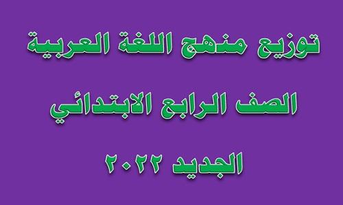 منهج الصف الرابع الابتدائي الجديد,منهج الصف الرابع الابتدائي الجديد 2022,منهج الصف الرابع الجديد,المنهج الجديد للصف الرابع الابتدائي 2022,دروس الصف الرابع الابتدائي المنهج الجديد,الصف الرابع الابتدائي,المنهج الجديد للصف الرابع الابتدائي,منهج الصف الرابع الابتدائي 2022,اللغه العربية الصف الرابع الابتدائي,المنهج الجديد الصف الرابع الابتدائي,ملامح منهج الصف الرابع الابتدائي الجديد,مفاجأة المنهج الجديد للصف الرابع الابتدائي