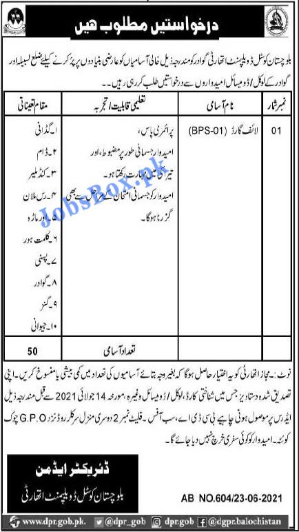 Coast Development Authority CDA Balochistan Jobs 2021