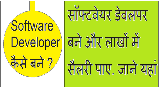 Software Developer Kaise Bane in Hindi