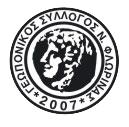 Αποτέλεσμα εικόνας για Γεωπονικό Σύλλογο Νομού Φλώρινας.