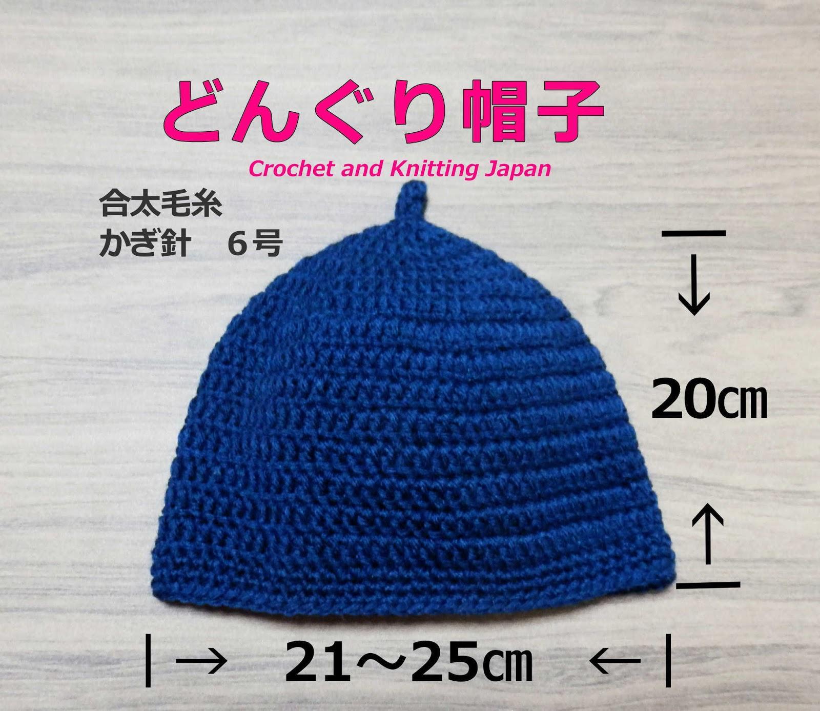 どんぐり帽子【かぎ針編み】サイズ