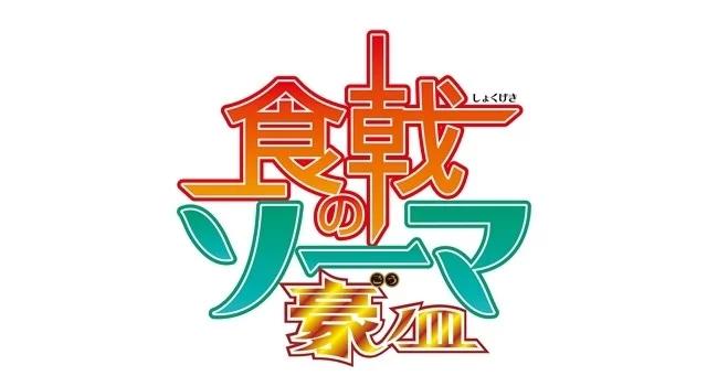 Logo de Shokugeki no Soma: Go no Sara