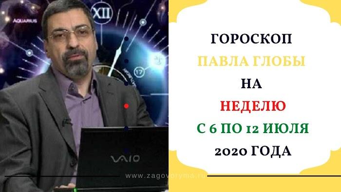 Гороскоп Павла Глобы на неделю с 6 по 12 июля 2020 года