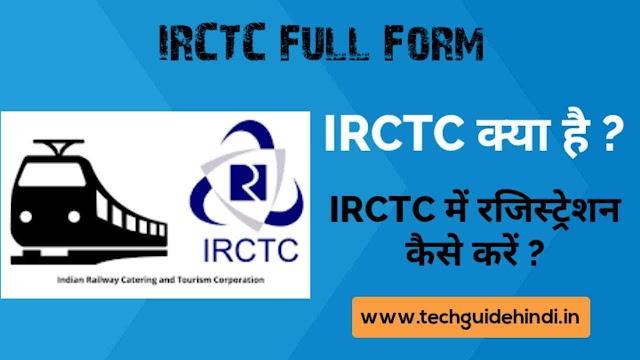 IRCTC क्या है? IRCTC में रजिस्ट्रेशन कैसे करे?