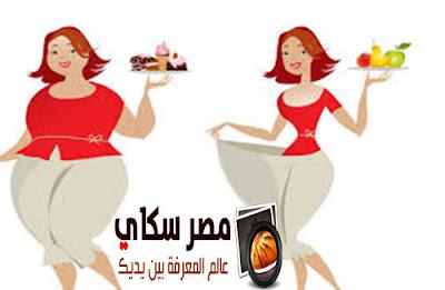 بعض النصائح للتخلص من الوزن الزائد