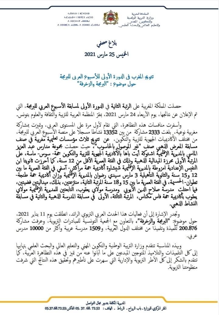 """تتويج المغرب في الدورة الأولى للأسبوع العربي للبرمجة حول موضوع : """"البرمجة والزخرفة"""""""