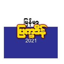 Myanmar Calendar 2021