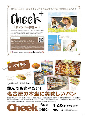 Cheek (チーク) 2019年05月 zip online dl and discussion