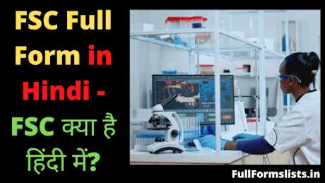 https://www.fullformslists.in/2021/06/fsc-full-form-in-hindi.html