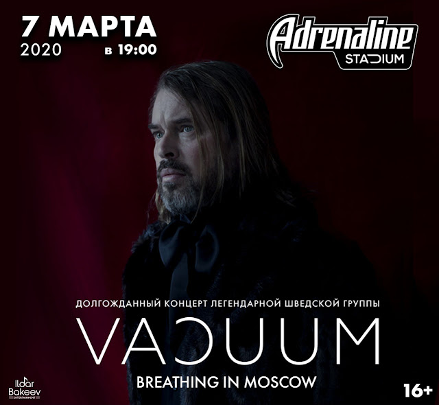 Vacuum в Adrenaline Stadium