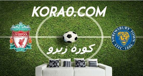مشاهدة مباراة ليفربول وشوروسبري تاون بث مباشر اليوم 26-1-2020 كأس الإتحاد الإنجليزي