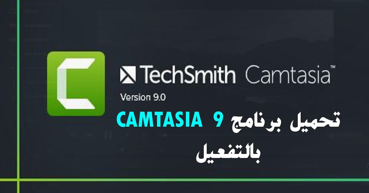تحميل برنامج camtasia studio 7 عربي مجانا