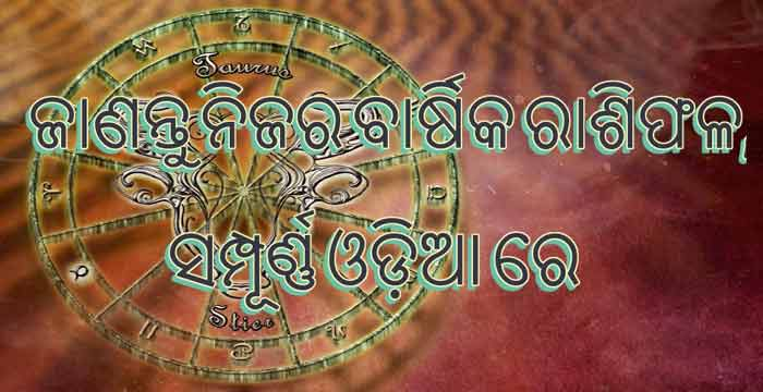 Yearly Rasifala (Horoscope) 2021 in Odia Language