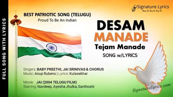 Desam Manade Tejam Manade Song Lyrics - JAI   Patriotic song   Telugu