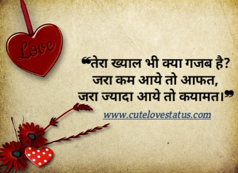 (NEW) Cute Romantic Love Status Shayari in Hindi