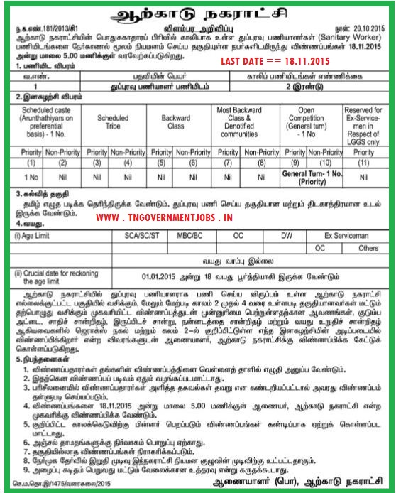 Applications are invited for Sanitary Worker Post in Arcot Municipality Vellore District Administration