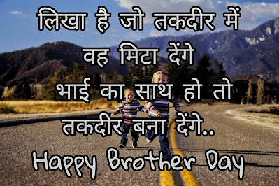 Brother Day In Hindi