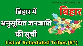 बिहार में अनुसूचित जनजाति की सूची, Bihar me anusuchit janjati suchi
