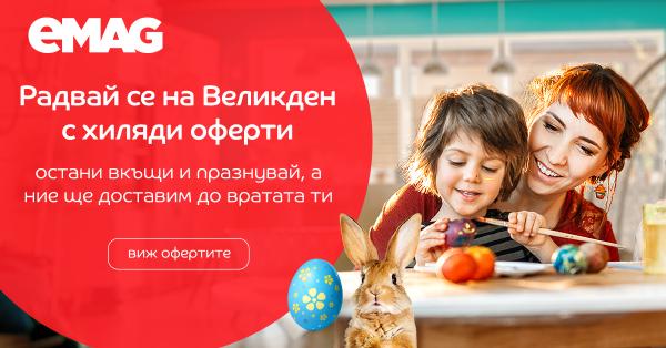 EMAG ВЕЛИГДЕНСКИ ОФЕРТИ
