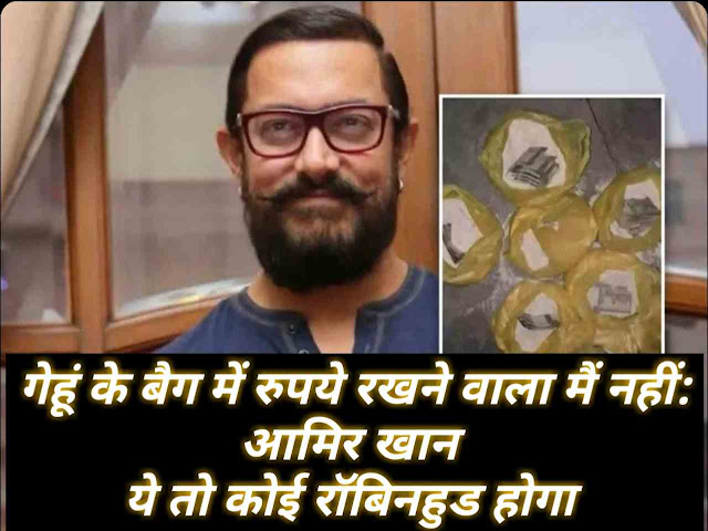 Amir khan reaction on fake news of 1500 rs
