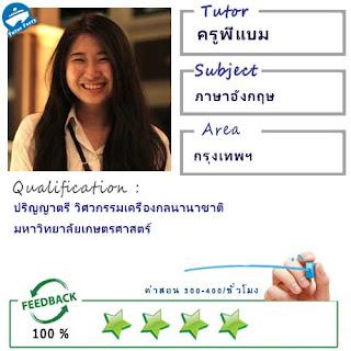 ครูพี่แบม (ID : 13793) สอนวิชาภาษาอังกฤษ ที่กรุงเทพมหานคร